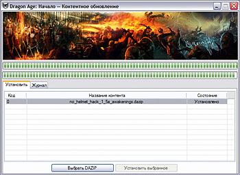 Dragon Age: Origins, Плагины, модификации, DAModder, DAO-Modmanager